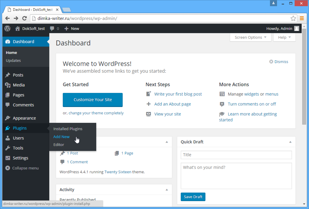 WordPress administration dashboard screenshot